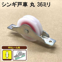 シンギ戸車 丸 36ミリ(2個入)S-003