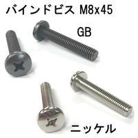 バインドビス M8x45(4個入)