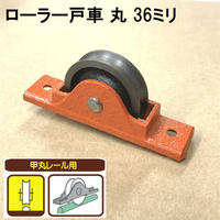 ローラー戸車 丸 36ミリ(2個入)S-042