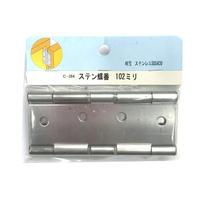 ステン 蝶番 102ミリ C-384(2枚入)
