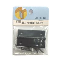 黒ヌリ蝶番 51ミリ C-498(2枚入)