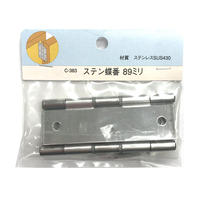 ステン 蝶番 89ミリ C-383(2枚入)