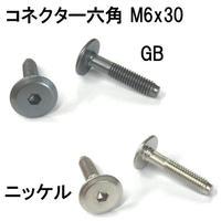 コネクター六角 M6x30(4個入)