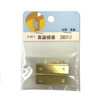真鍮蝶番 38ミリ C-811(2枚入)