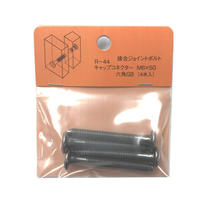 キャップコネクター六角 GB M6x50(4個入)R-44