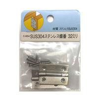 SUS304 ステン 蝶番 32ミリ C-654(2枚入)