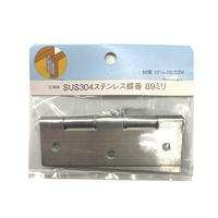 SUS304 ステン 蝶番 89ミリ C-659(2枚入)