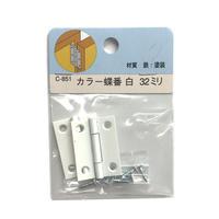 カラー蝶番 白 32ミリ C-851(2枚入)