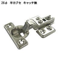 スライド蝶番26半カブセ キャッチ無 U200-10 MF-1