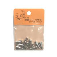 真鍮ストレート ダボ 5ミリ B-723(10個入)