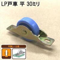 LP戸車 平 30ミリ(2個入)S-009