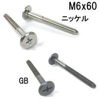 コネクターB M6x60(4個入)