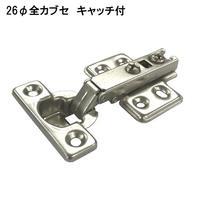 スライド蝶番26全カブセ キャッチ付 U200-C17 MF-1