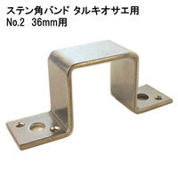 ステン角バンド タルキオサエ用 No.2 36mm用