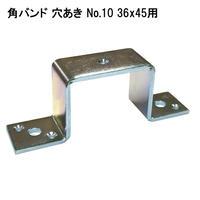 角バンド 穴あき No.10 36X45用