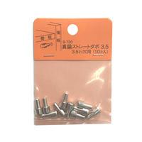 真鍮ストレート ダボ 3.5ミリ B-720(10個入)