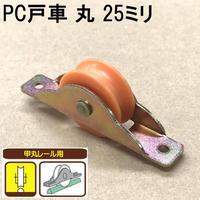 PC戸車 丸 25ミリ(2個入)S-014