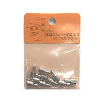 真鍮ストレート ダボ 4ミリ B-721(10個入)