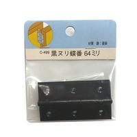 黒ヌリ蝶番 64ミリ C-499(2枚入)
