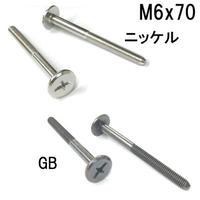 コネクターB M6x70(4個入)