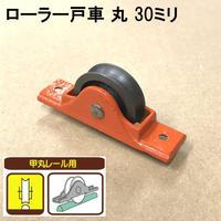 ローラー戸車 丸 30ミリ(2個入)S-041