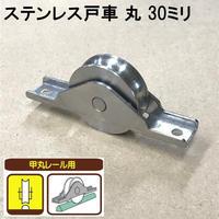ステンレス戸車 丸 30ミリ(2個入)S-029