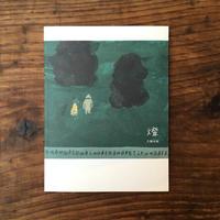 片桐水面画集「燈」もりのこと文庫2