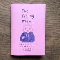 安達茉莉子「日常の中に生まれてくる ある瞬間について」特装版