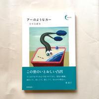 寺井奈緒美短歌集「アーのようなカー」