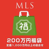 200万円福袋 〜メンズ・レディース〜