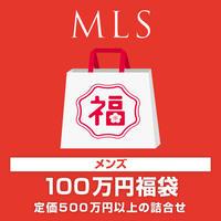 100万円福袋 〜メンズ〜