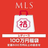 100万円福袋 〜レディース〜