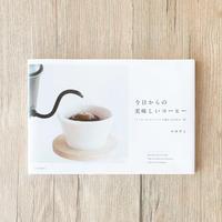 【書籍】今日からの美味しいコーヒー