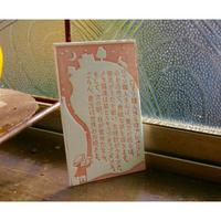ロマン職人ロビン メッセージカード名刺サイズ 一枚一枚手で刷った活版印刷