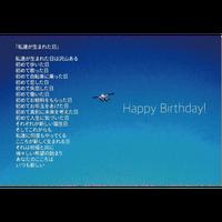 PHOTO POEM 〜青空からハッピーバースデー