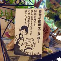 活版印刷 幸せのコーヒータイム〜珈琲の国の少女〜名刺サイズカード