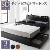 St0003 ベッド 収納付き 引き出し付き 木製 棚付き 宮付き コンセント付き シンプル モダン ブラック セミダブル ポケットコイルマットレス付き