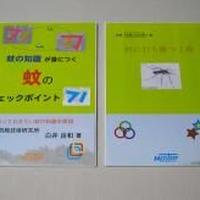 蚊のチェックポイント71の2020年改訂PDF版
