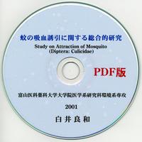 蚊の吸血誘引に関する総合的研究PDF版