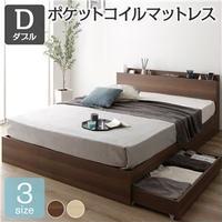 St0002 ベッド 収納付き 引き出し付き 木製 棚付き 宮付き コンセント付き シンプル モダン ブラウン ダブル ポケットコイルマットレス付き