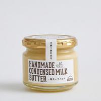 手練り練乳バター  塩キャラメル