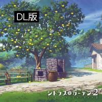シトラス・ガーデン2/もぜくふ【DL版】