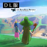フィールドオブざくアク/mozell曲アレンジコンピ【DL版】