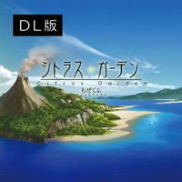 シトラス・ガーデン/もぜくふ【DL版】