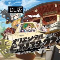 オリエンタルピアノアタックス/アレンジコンピ【DL版】
