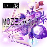 もぜ楽5/mozell 民族系ゲームインスト【DL版】