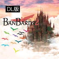 バンバーズ2/バンバード ~Piano Version~アレンジコンピ【DL版】