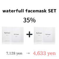 BR waterfull facemask 2set
