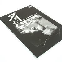 【ダリとハルスマン】展覧会図録  カバー「私は原子爆発に思いふける」