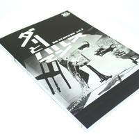 【ダリとハルスマン】展覧会図録 カバー「ダリ・アトミクス」